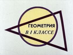 Диафильм Геометрия в 1 классе бесплатно