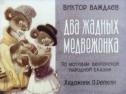 Диафильм Два жадных медвежонка бесплатно