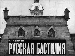 Диафильм Русская Бастилия бесплатно