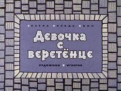 Диафильм Девочка и веретенце бесплатно