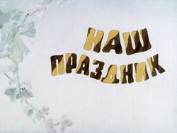 Диафильм Наш праздник бесплатно