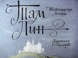 Диафильм Там Лин: шотландская легенда бесплатно