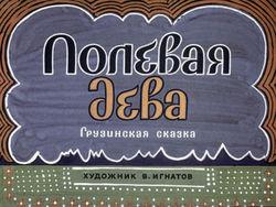 Диафильм Полевая дева: грузинская сказка бесплатно