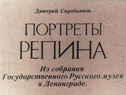 Диафильм Портреты Репина: из собрания Гос. Русского музея в Ленинграде бесплатно