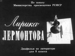 Диафильм Лирика Лермонтова бесплатно