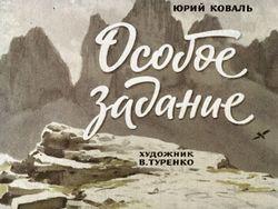 Диафильм Особое задание бесплатно