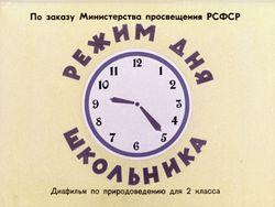 Диафильм Режим дня школьника бесплатно