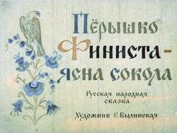 Диафильм Перышко Финиста-ясна сокола: русская народная сказка бесплатно