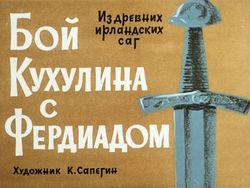 Диафильм Бой Кухулина с Фердиадом бесплатно