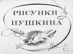 Диафильм Рисунки Пушкина бесплатно