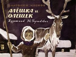 Диафильм Алешка и Олешек бесплатно