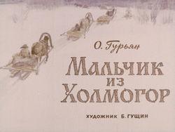 Диафильм Мальчик из Холмогор бесплатно
