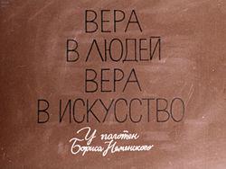 Диафильм Вера в людей, вера в искусство: у полотен Бориса Неменского бесплатно