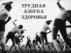 Диафильм Трудная азбука здоровья бесплатно