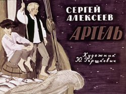 Диафильм Артель бесплатно