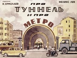 Диафильм Про туннель и про метро бесплатно