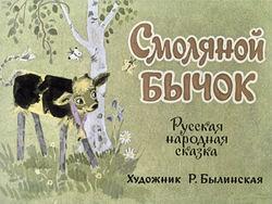 Диафильм Смоляной бычок: русская народная сказка бесплатно