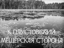 Диафильм Мещерская сторона. К. Паустовский бесплатно