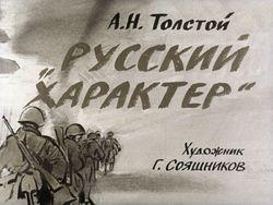 Диафильм Русский характер: диафильм по литературе для 6 кл. бесплатно