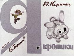 Диафильм Я и кролики бесплатно