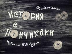 Диафильм История с пончиками бесплатно