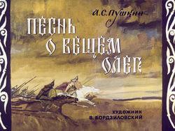 Диафильм Песнь о вещем Олеге бесплатно