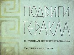 Диафильм Подвиги Геракла: по мотивам древнегреческого мифа бесплатно