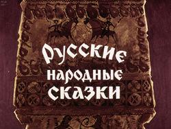Диафильм Русские народные сказки бесплатно
