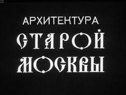 Диафильм Архитектура старой Москвы бесплатно