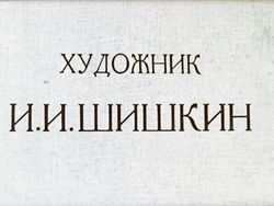 Диафильм Художник И. И. Шишкин бесплатно