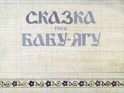 Диафильм Сказка про Бабу-Ягу: диафильм по русскому языку для 1 кл. бесплатно