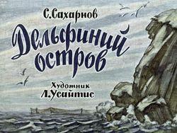 Диафильм Дельфиний остров бесплатно