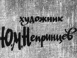 Диафильм Художник Ю. М. Непринцев бесплатно