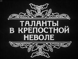 Диафильм Таланты в крепостной неволе бесплатно
