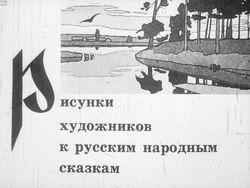 Диафильм Рисунки художников к русским народным сказкам бесплатно