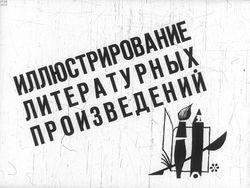 Диафильм Иллюстрирование литературных произведений бесплатно