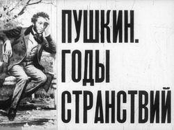 Диафильм Пушкин. Годы странствий бесплатно