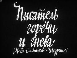 Диафильм Писатель горечи и гнева (М. Е. Салтыков-Щедрин) бесплатно
