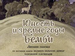 Диафильм Юность и зрелые годы Бемби бесплатно