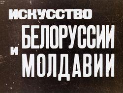 Диафильм Искусство Белоруссии и Молдавии бесплатно