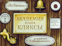 Диафильм Академия пана Кляксы бесплатно
