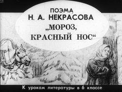 """Диафильм Поэма Н. А. Некрасова """"Мороз красный нос"""" бесплатно"""
