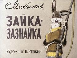 Диафильм Зайка-зазнайка бесплатно