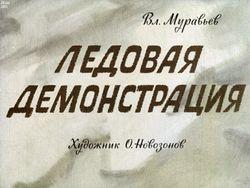Диафильм Ледовая демонстрация бесплатно