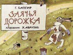 Диафильм Заячья дорожка бесплатно