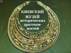 Диафильм Киевский музей исторических драгоценностей бесплатно
