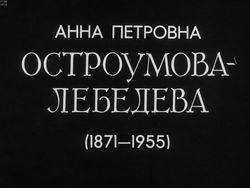 Диафильм Анна Петровна Остроумова-Лебедева (1871-1955) бесплатно