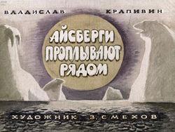 Диафильм Айсберги проплывают рядом бесплатно