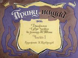 Диафильм Принц и нищий (Ч.1): по роману М. Твена бесплатно
