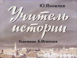 Диафильм Учитель истории бесплатно